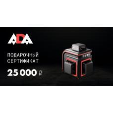 Подарочный сертификат ADA 25000 руб.