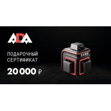 Подарочный сертификат ADA 20000 руб.