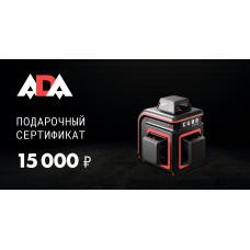 Подарочный сертификат ADA 15000 руб.