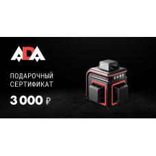 Подарочный сертификат ADA 3000 руб.
