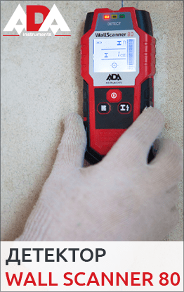 Детектор металла, проводки и дерева ADA Wall Scanner 80