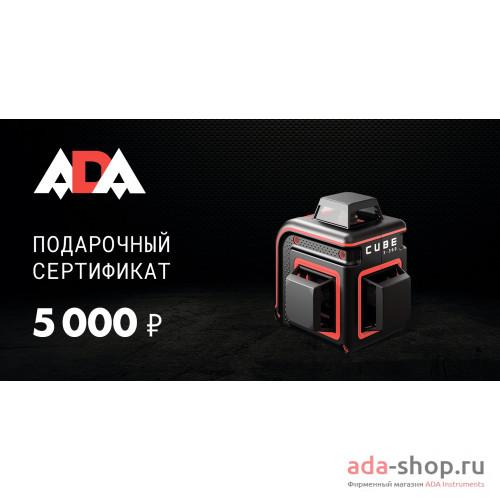 5000 руб.  в фирменном магазине Сертификат